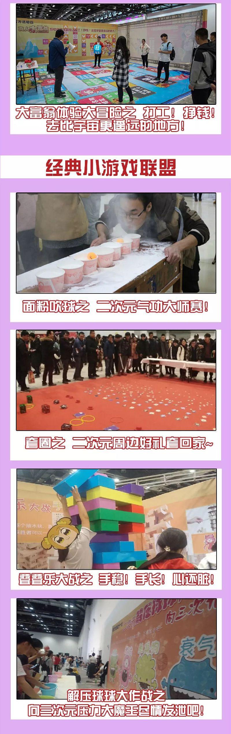 2018北京IDO国际动漫展(活动时间 地点 攻略 时间表)