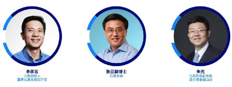 2018百度AI开发者大会(时间 门票 直播入口)