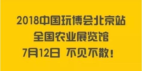 2018北京玩博会门票价格 免费门票领取入口