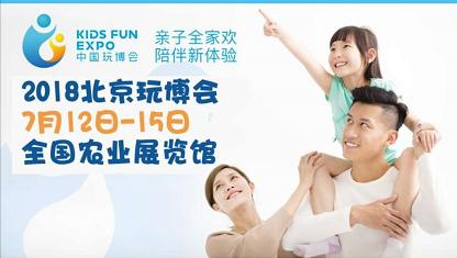 2018北京玩博会于7月12日开幕
