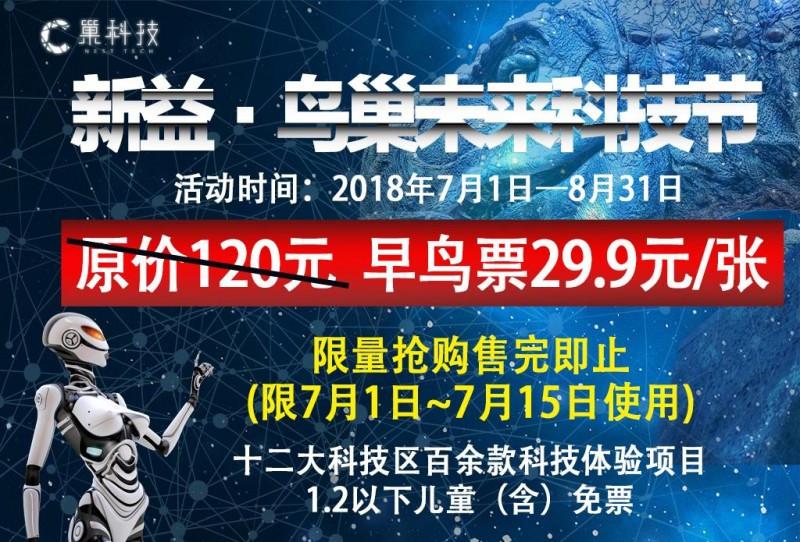 2018鸟巢未来科技节时间、门票及活动亮点
