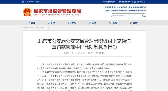 注意!北京市交管局不再强制驾驶人使用牡丹交通卡