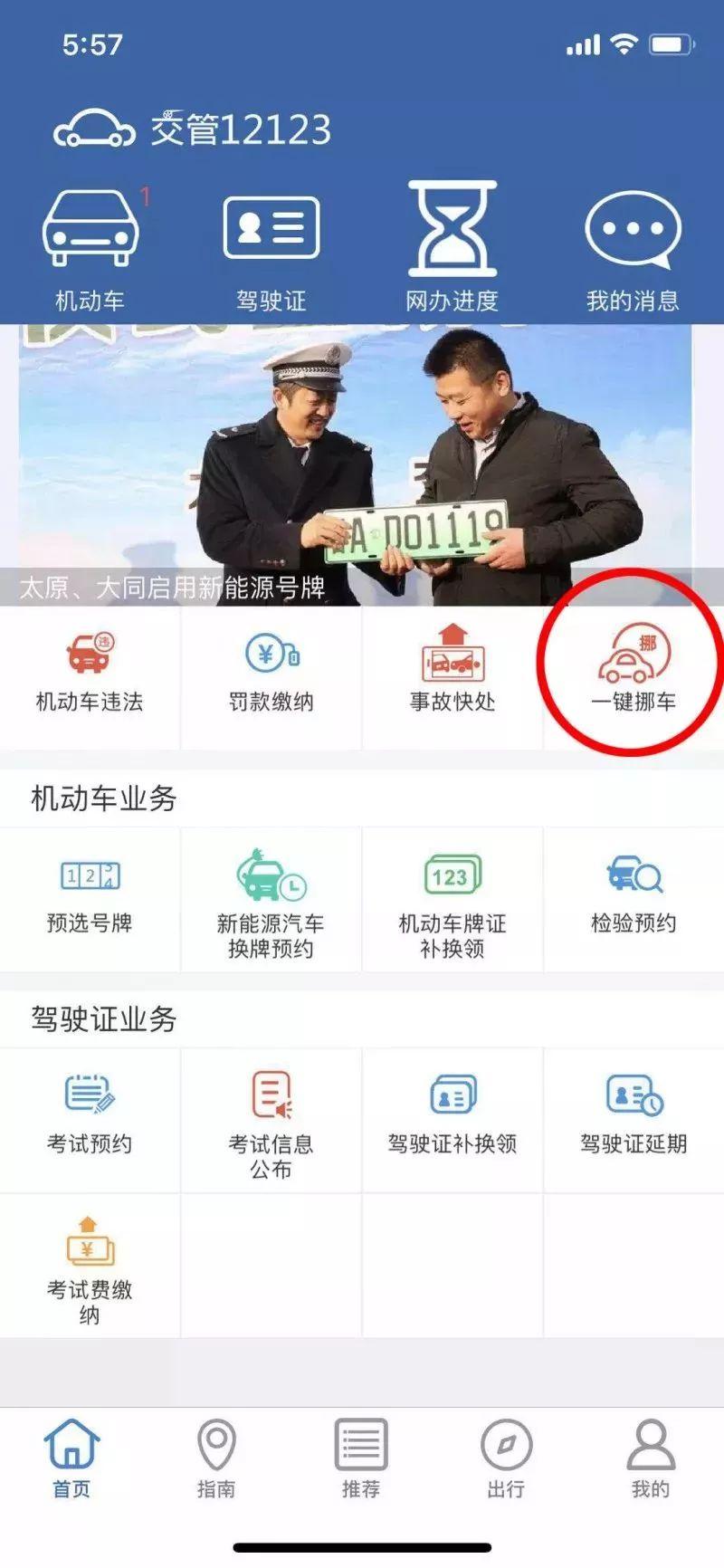 北京交警APP下载入口、功能及使用指南