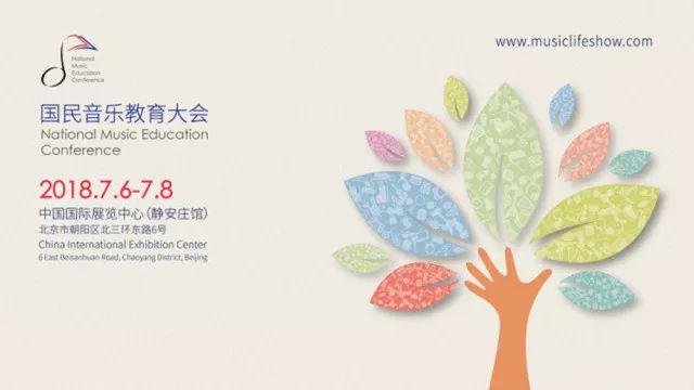 2018北京国民音乐教育大会总日程一览