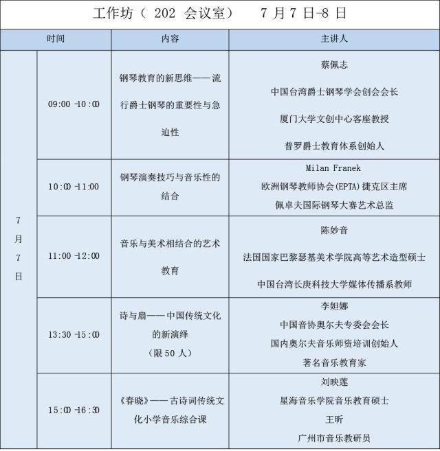 2018国民音乐教育大会总日程一览