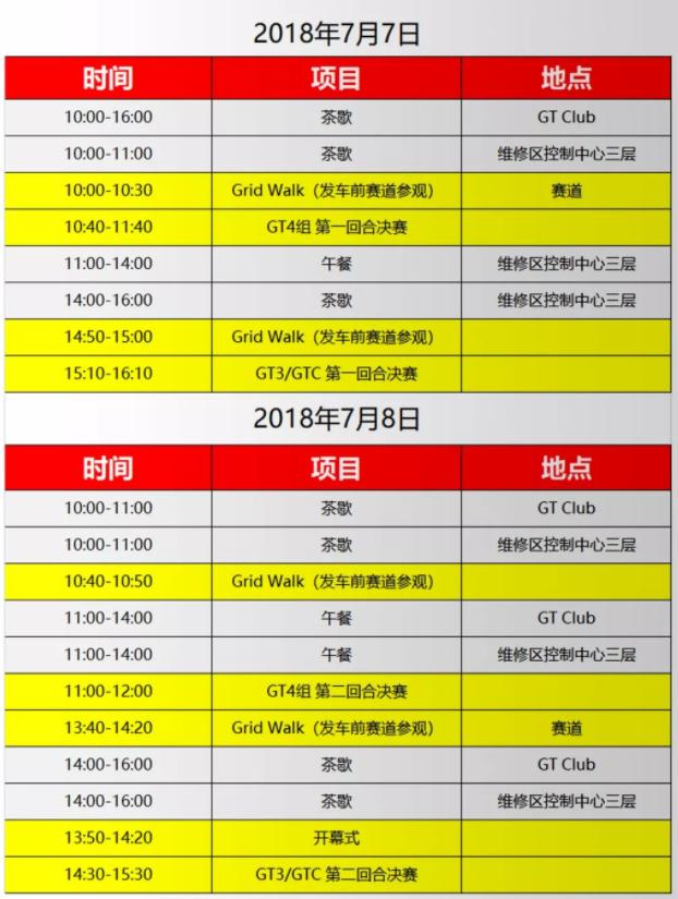 2018中国超级跑车锦标赛北京站门票购买及赛程表
