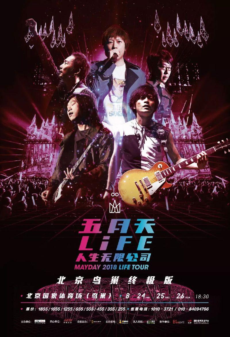 2018五月天北京巡回演唱会全攻略(时间 地点 门票 演出歌单)
