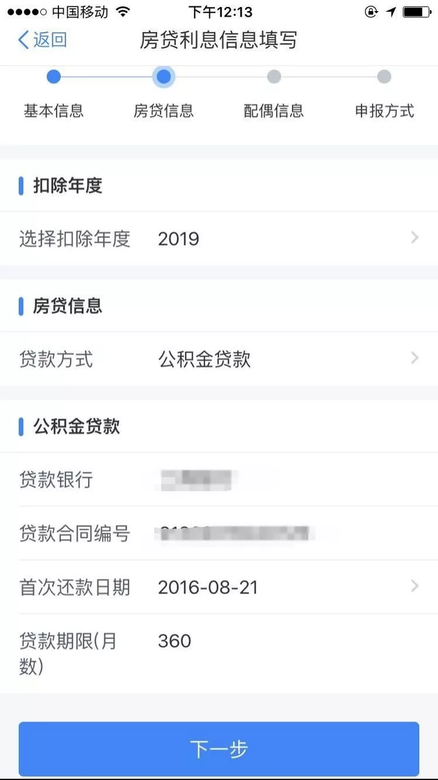个税app正式启用 附下载注册使用完整指南