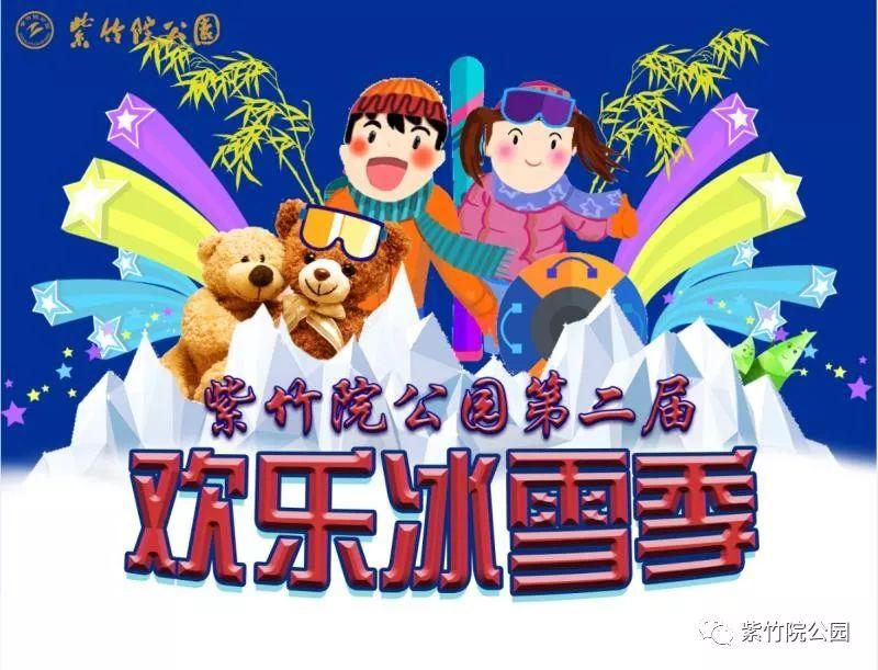 2019紫竹院公园第二届欢乐冰雪季游玩攻略