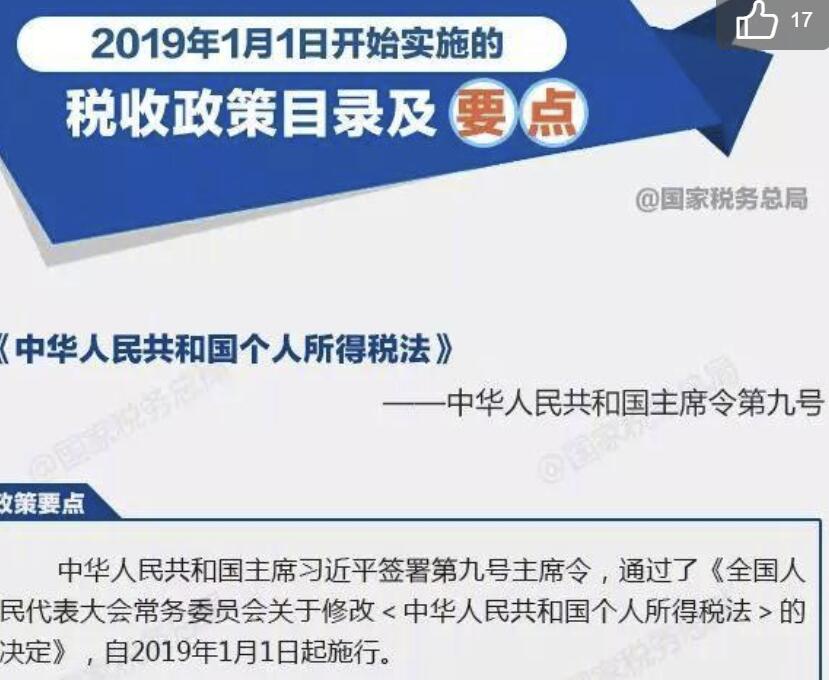 2019年1月1日开始实施的税收政策(图解)
