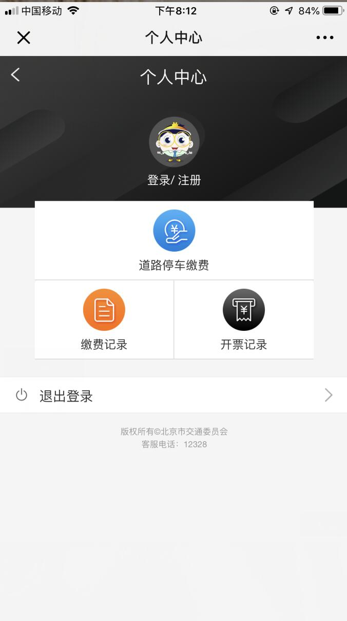 北京东城区停车电子收费缴费地点电话
