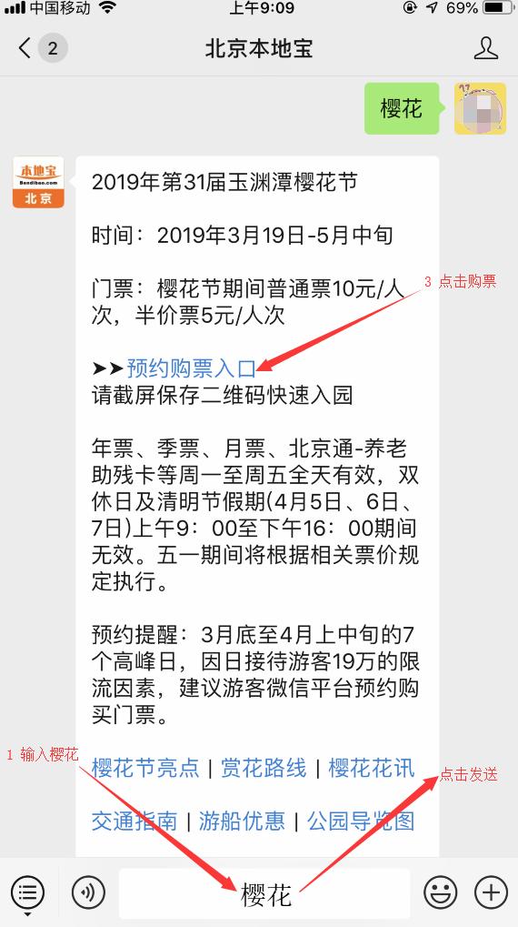 2019玉渊潭樱花节开幕时间3月19日