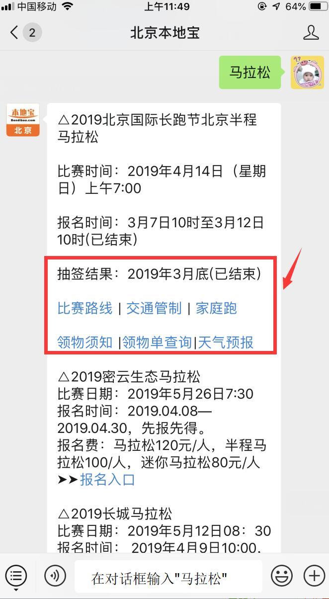 2019北京半程马拉松比赛路线、管制时间和绕行路线
