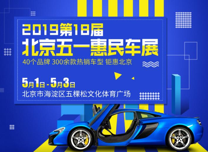 2019北京五一惠民车展攻略(时间+地点+门票+交通指南)