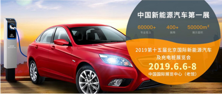 2019北京国际新能源汽车及充电桩展活动攻略(时间+地点+交通指南)