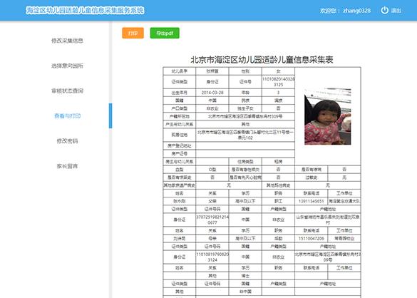 幼儿园适龄儿童信息采集服务系统