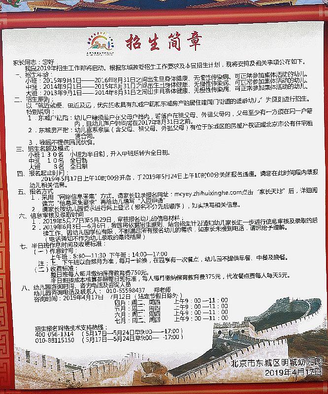 2019北京东城区幼儿园招生简章汇总
