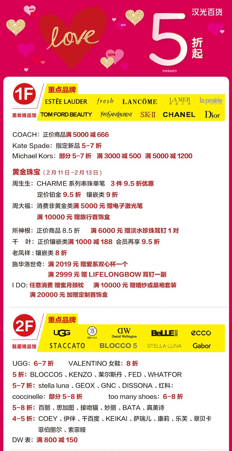 2019北京汉光百货情人节商场打折信息一览