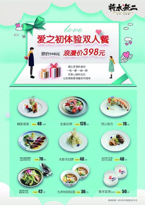 2019北京丰台万达广场情人节优惠活动(美食 礼品)