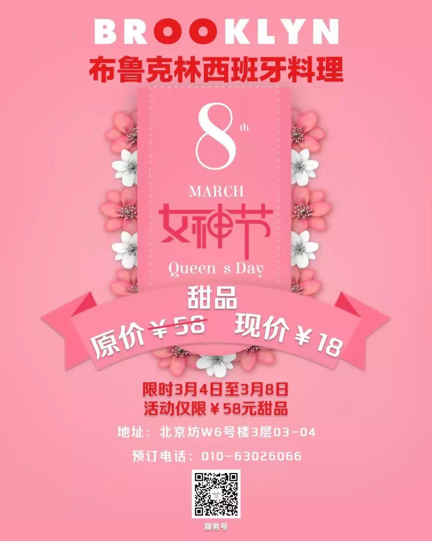 2019北京坊三八女神節購物優惠活動一覽
