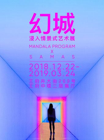 """2019北京""""幻城""""浸入情景式艺术展门票种类 价格 购票方式"""