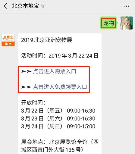 2019北京亚洲宠物展(时间 地点 门票)