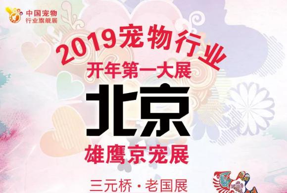 2019北京国际宠物用品展(京宠展)门票免费领取入口