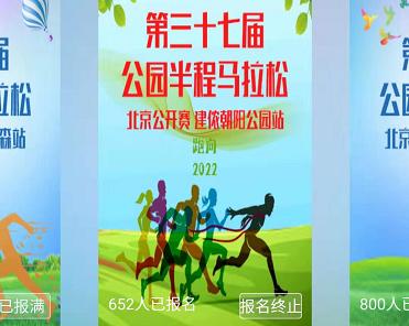 2019北京公园半马将于2月25日开启报名