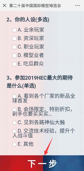 2019北京国际模型展网上购票流程及入口