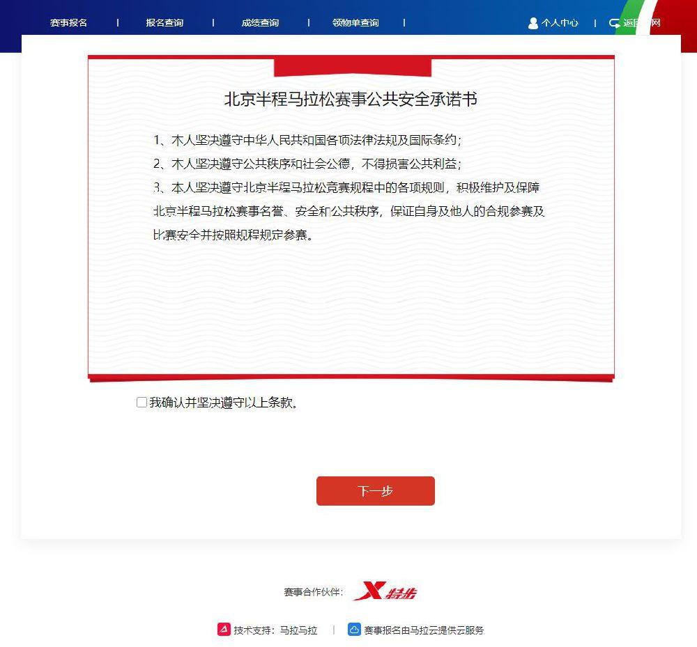 2019北京半程马拉松报名方式汇总