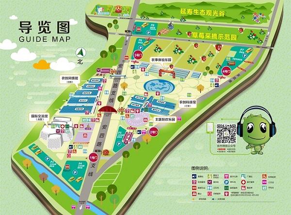第七届北京农业嘉年华开放时间及观众服务一览