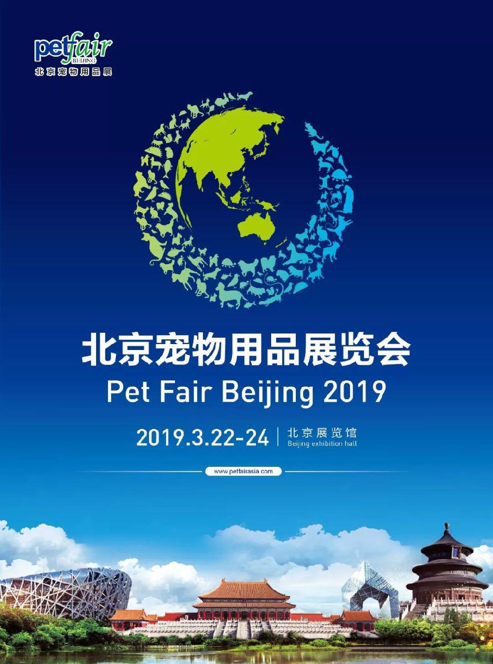 2019北京宠物用品展参观指南