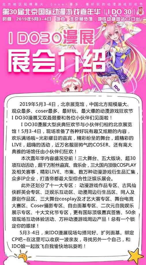 2019北京ido漫展展会介绍(附网上购票入口)