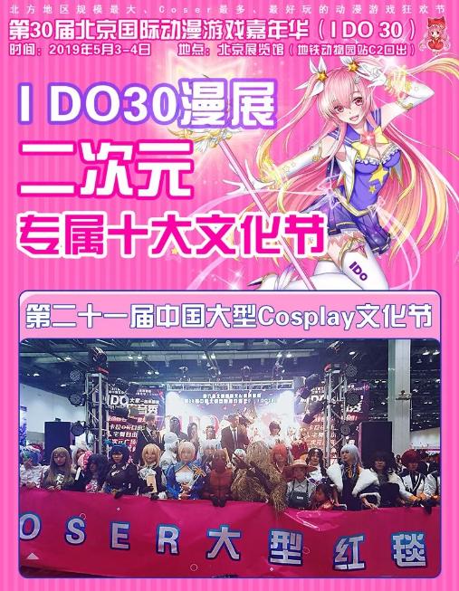 2019北京ido30漫展二次元专属十大文化节