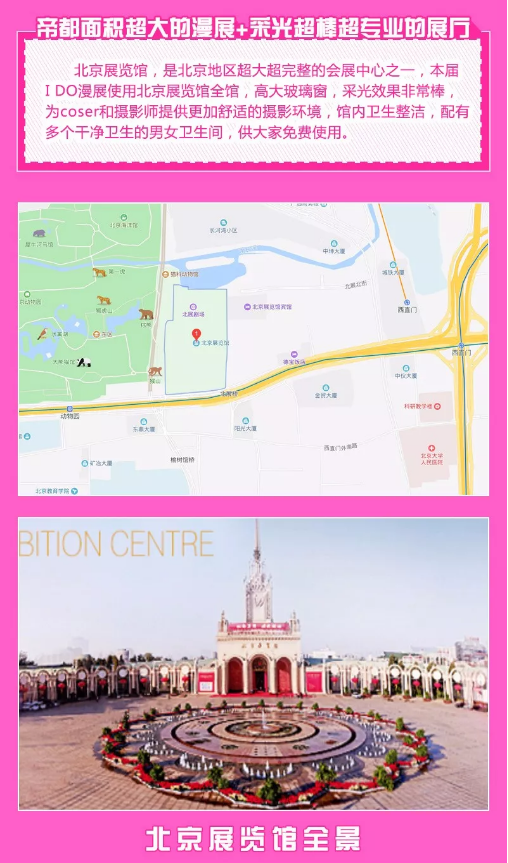 2019北京国际动漫展(ido30漫展)场馆介绍