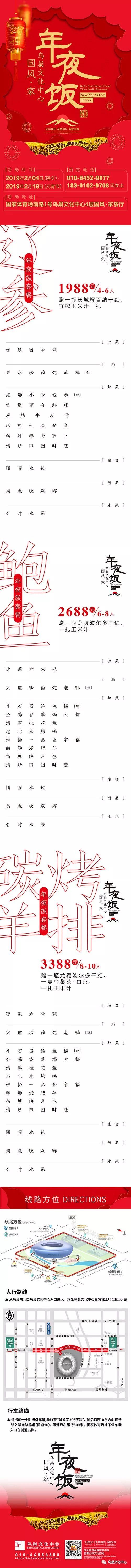 2019北京特色年夜饭推荐汇总(价格 菜单 地址)