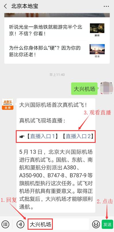 北京大兴机场首次真机试飞 2019年9月30日前正式通航