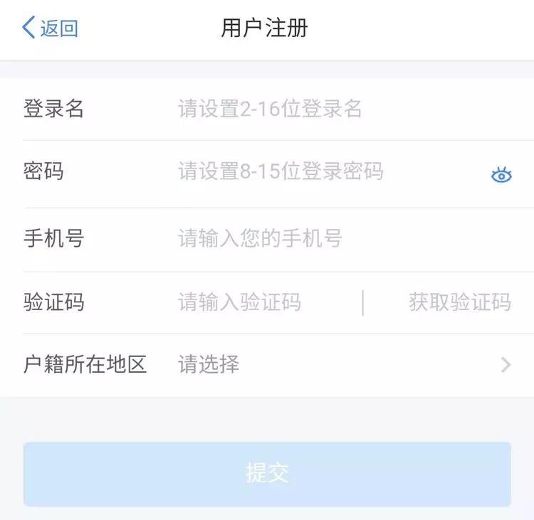 个人所得税app下载及注册方式指引