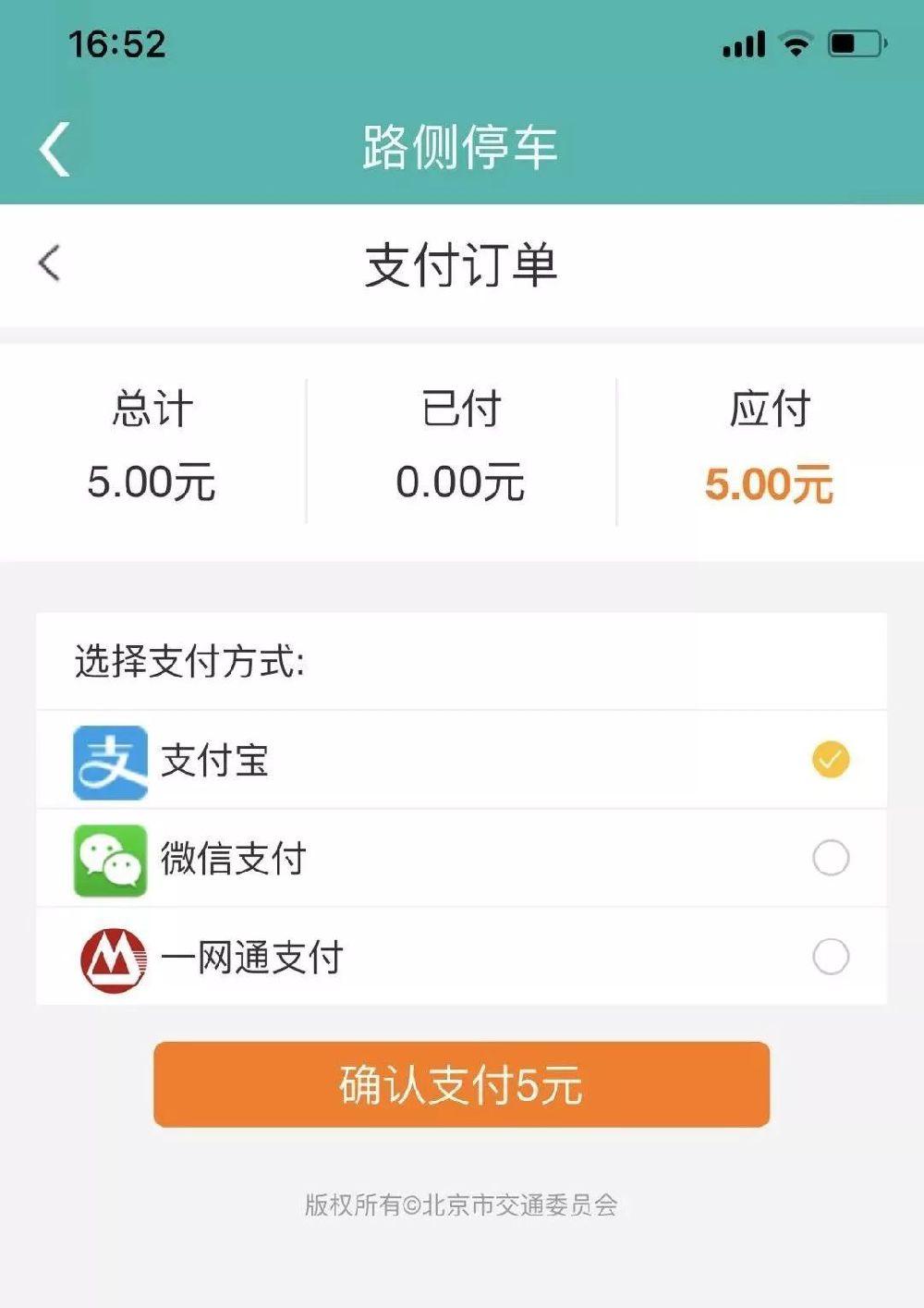 2019年起北京电子停车收费标准及缴费app支付流程