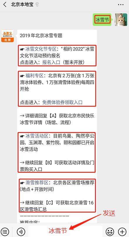 2018-2019北京冰雪节活动大全(时间地点及购票入口)