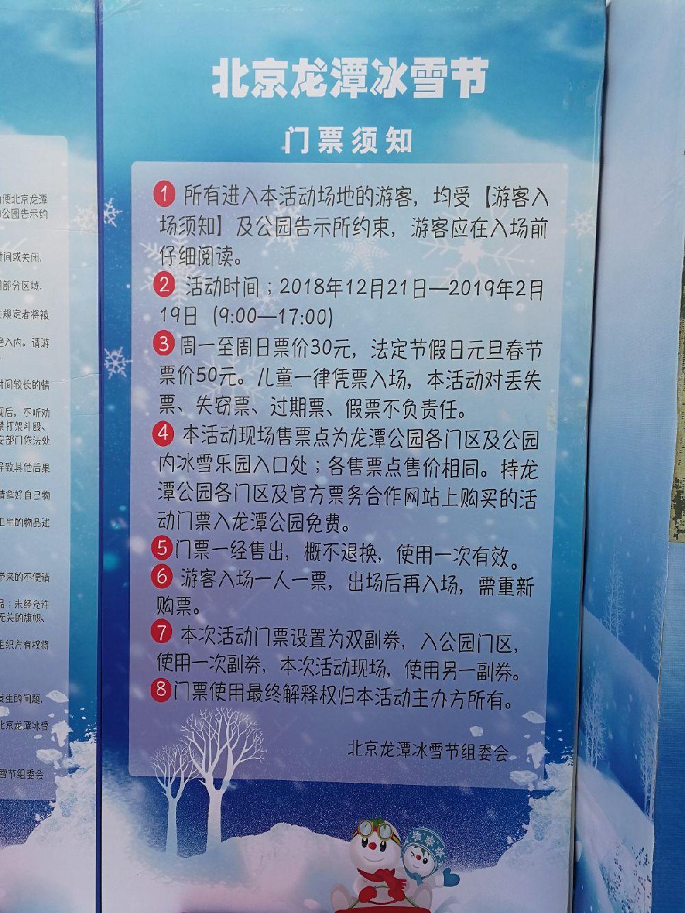 2018-2019北京龙潭公园冰雪节门票价格及售票地点