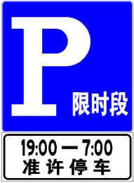 2019年起北京道路停车攻略(附电子收费车位介绍)