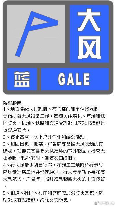 1月7日北京发布大风蓝色预警 后半夜到明天阵风可达6-7级