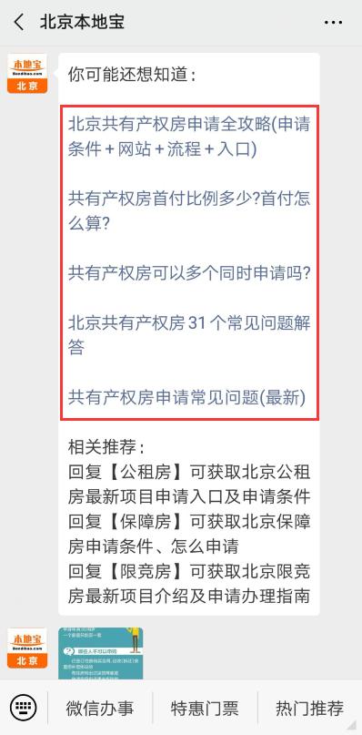 顺义博裕雅苑户型图及项目位置图一览