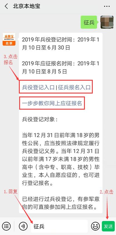 2019全国征兵网上报名时间入口