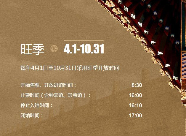 2019故宫紫禁城里过大年展览时间游览路线