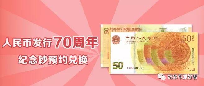 70周年纪念钞第二批兑换时间兑换省份及兑换规则