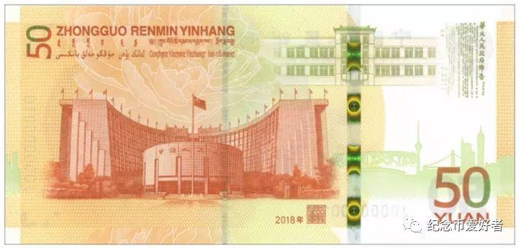 70周年纪念钞第二批兑换须知()
