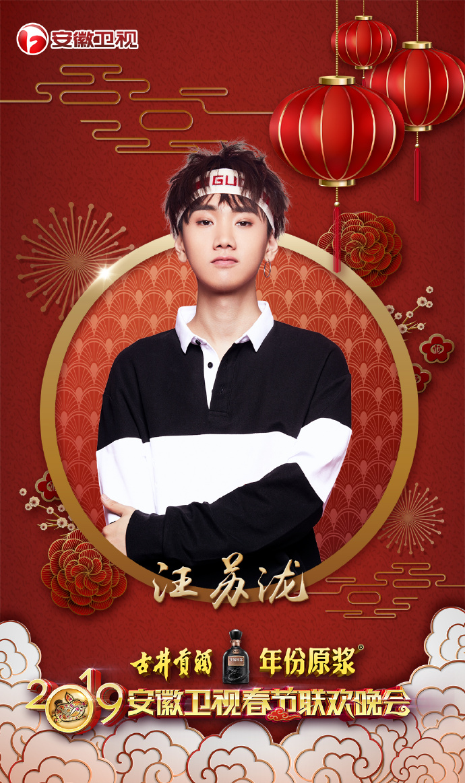 2019安徽卫视春晚节目单 全阵容 播出时间