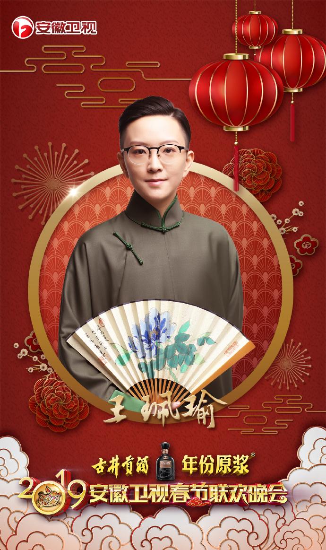 2019安徽卫视春晚名单有谁?全阵容明星公布